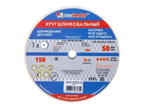 Круг шлифовальный ЛУГА-АБРАЗИВ 1  150 Х 16 Х 12,7 25А 60 K,L (25СМ)