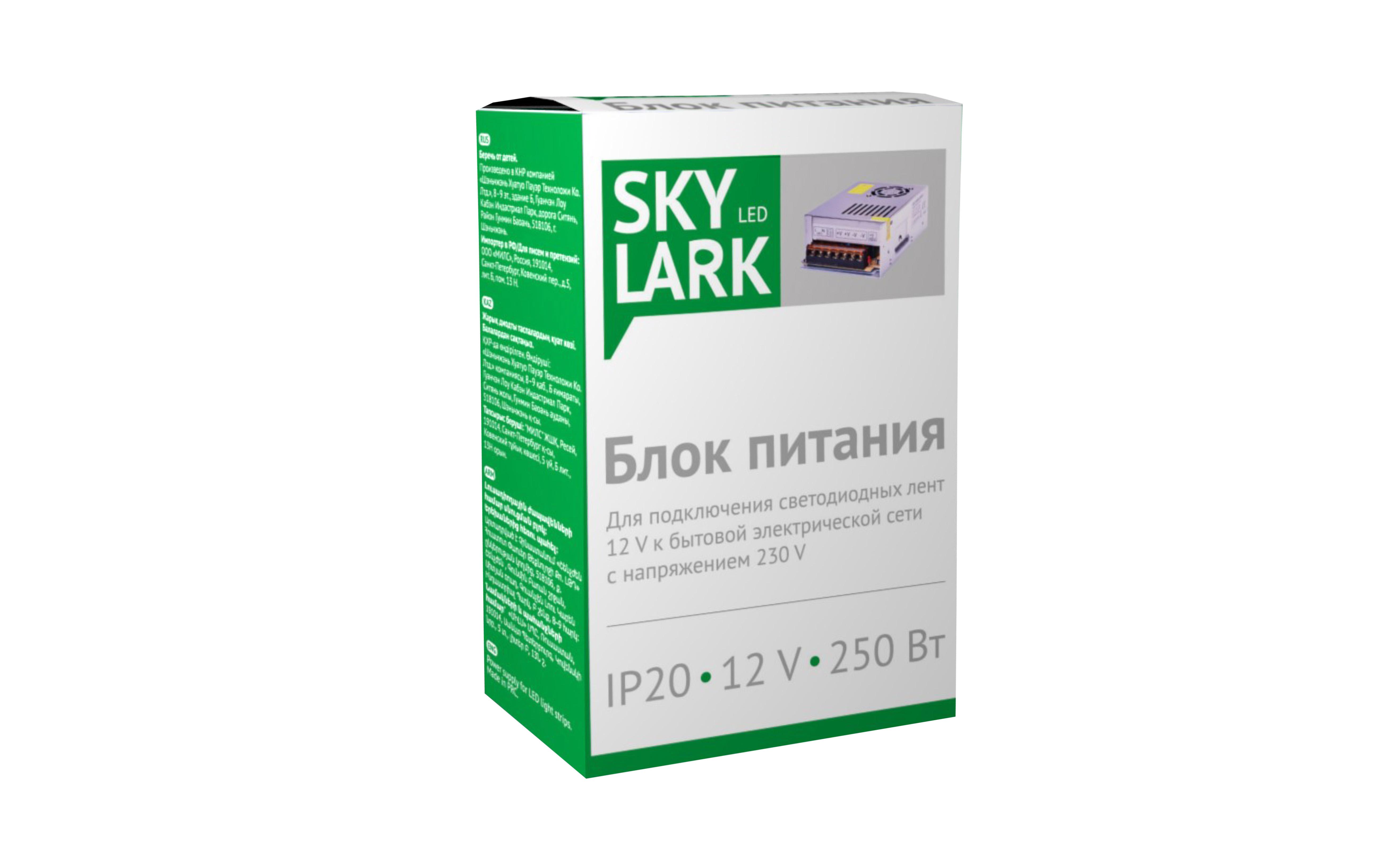 Блок питания Skylark S029 блок питания для видеонаблюдения