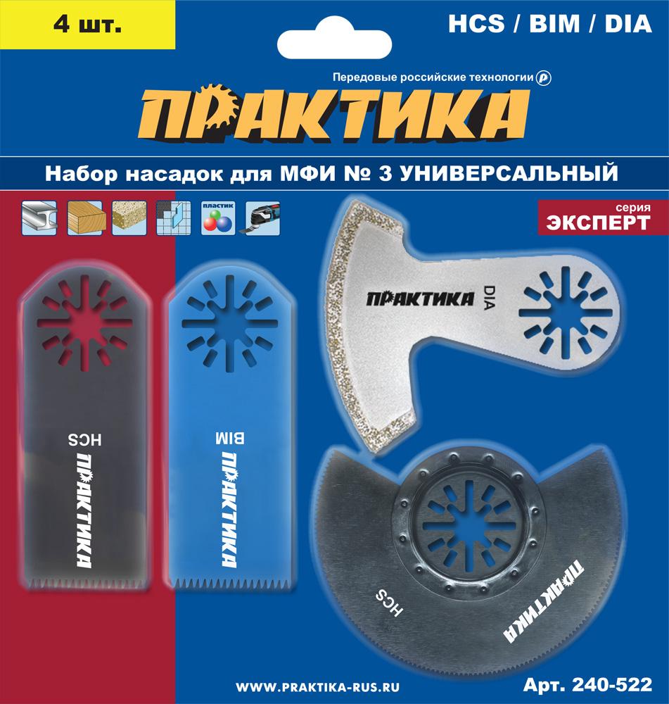 Набор насадок для МФИ ПРАКТИКА 240-522 цена и фото
