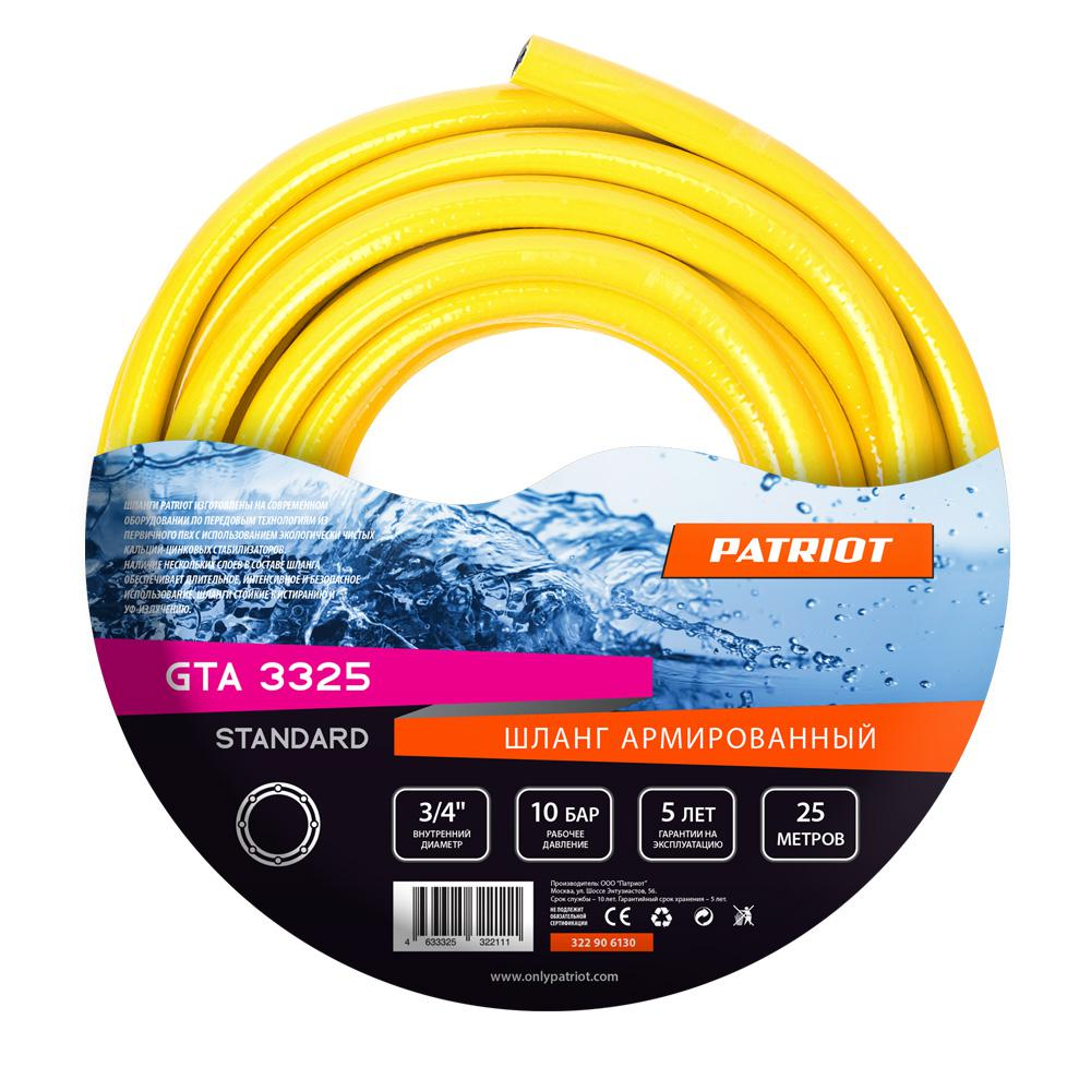 Шланг Patriot Standard gta 3325 шланг patriot 3 4 19мм 25м gta 3325 standard