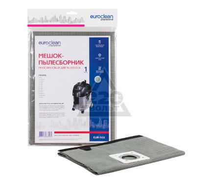 Мешок EURO Clean EUR-503(1)