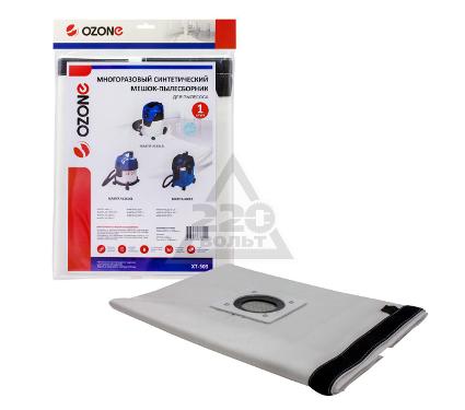 Мешок OZONE XT-503