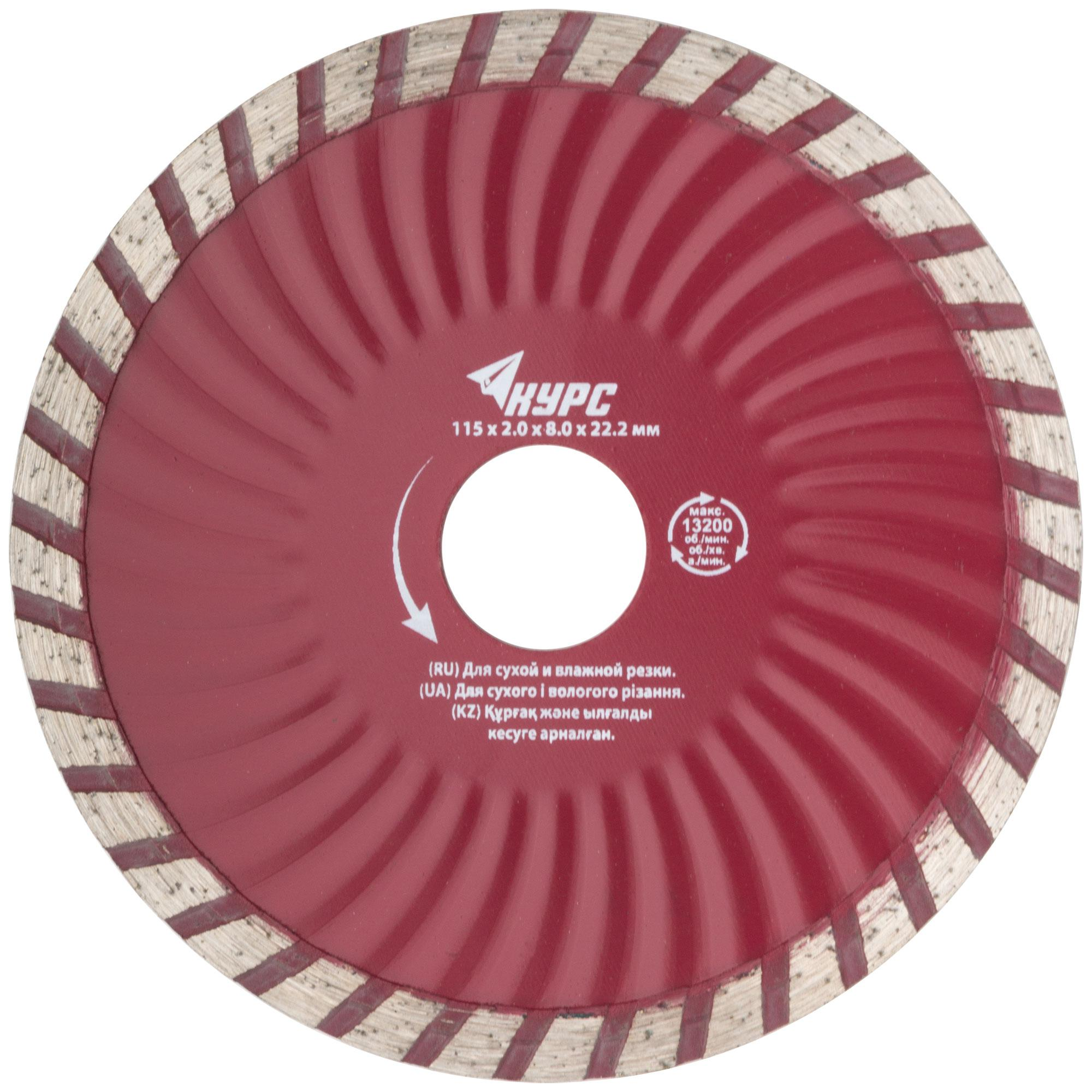 Круг алмазный КУРС 37271 диск отрезной алмазный турбо 125х22 2mm 20007 ottom 125x22 2mm