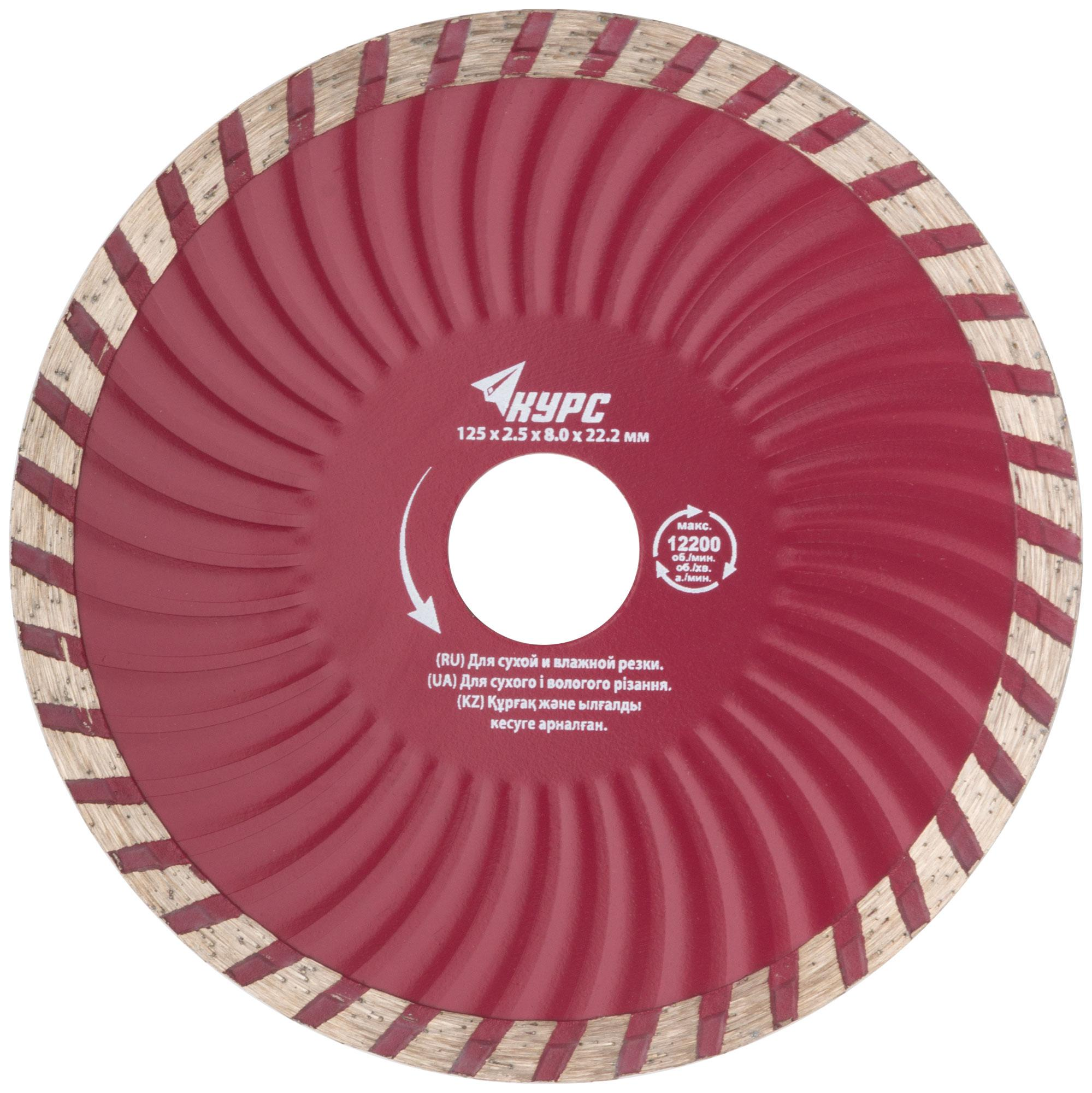 Круг алмазный КУРС 37272 диск алмазный diam 150х22 2мм master турбо 000160