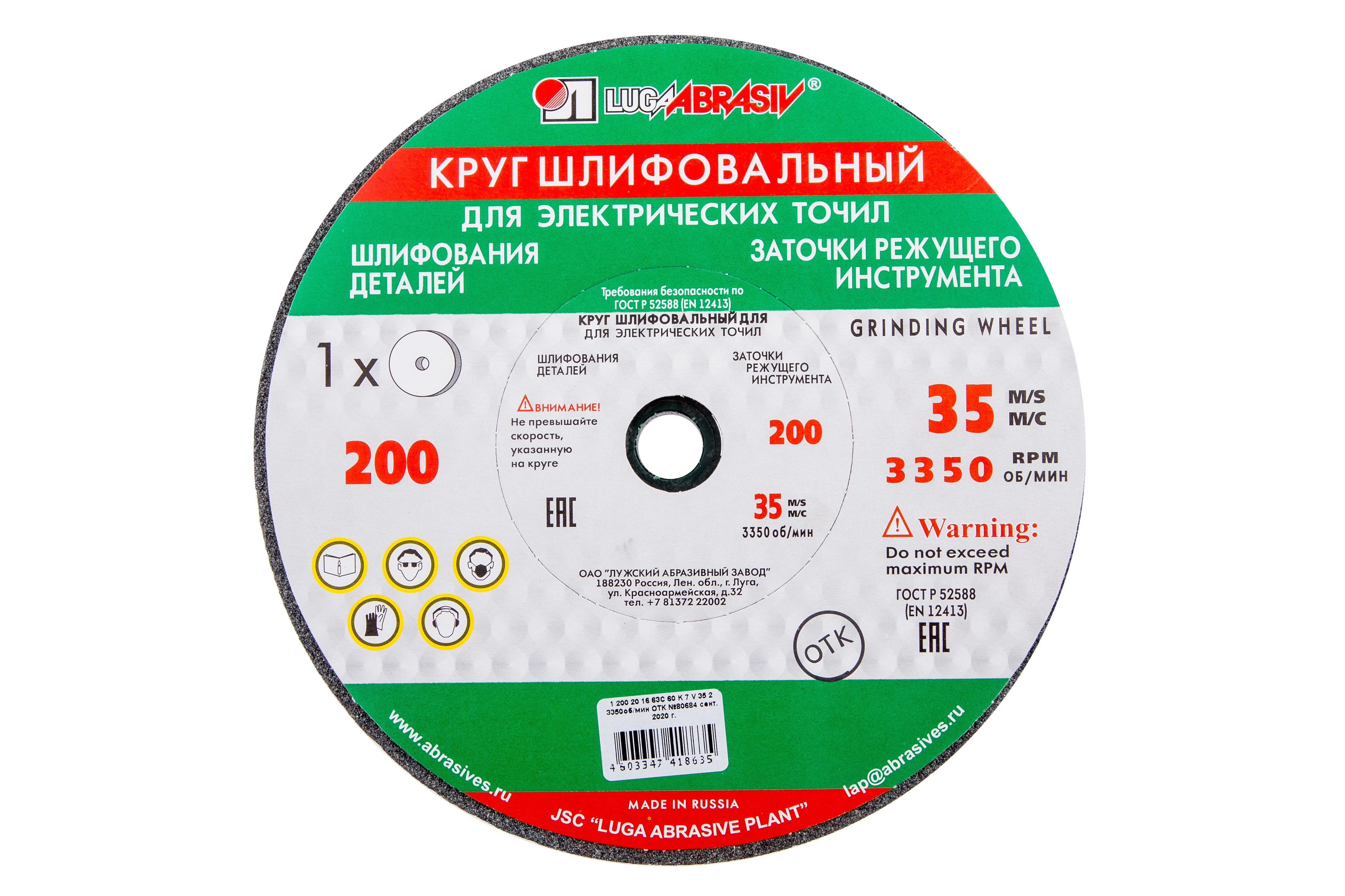 Круг шлифовальный ЛУГА-АБРАЗИВ 1 200 Х 20 Х 16 63С 60 k,l ваза mughal l 20 х 20 х 30 см