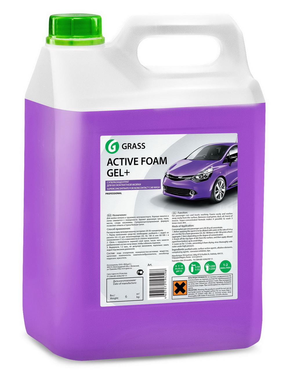 Автошампунь Grass 113181 active foam gel+