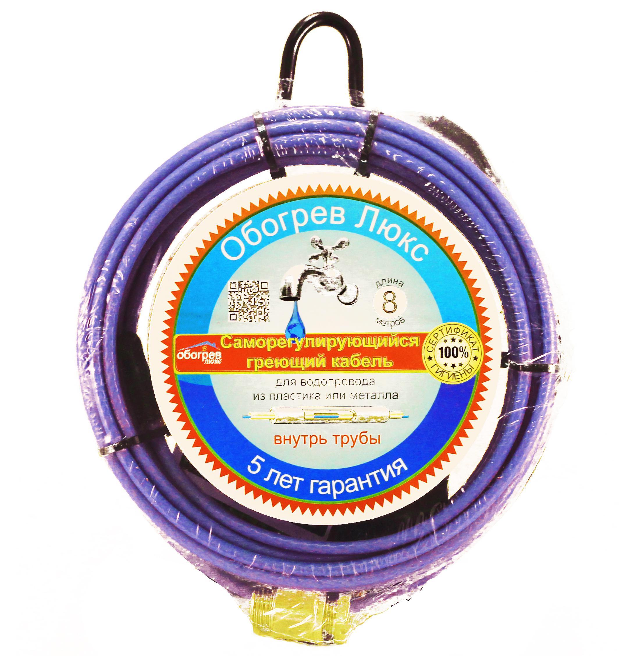 Греющий кабель ОБОГРЕВ ЛЮКС 1 м в трубу от 220 Вольт