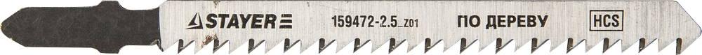 Пилки для лобзика Stayer Standard159472-2.5_z01