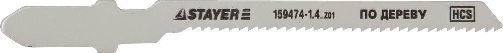 Пилки для лобзика Stayer Standard159474-1.4_z01 пилки для лобзика по металлу для прямых пропилов bosch t118a 1 3 мм 5 шт
