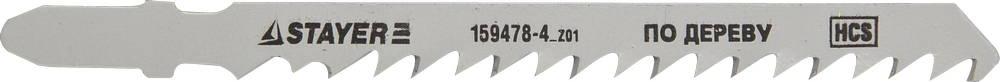 Пилки для лобзика Stayer Standard159478-4_z01 пилки для лобзика по металлу для прямых пропилов bosch t118a 1 3 мм 5 шт