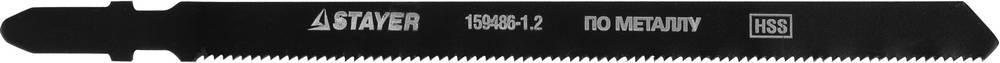 Пилки для лобзика Stayer Standard159486-1.2 пилки для лобзика по металлу для прямых пропилов bosch t118a 1 3 мм 5 шт