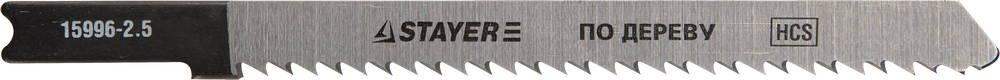 Пилки для лобзика Stayer Profi 15996-2.5_z01 пилки для лобзика по металлу для прямых пропилов bosch t118a 1 3 мм 5 шт