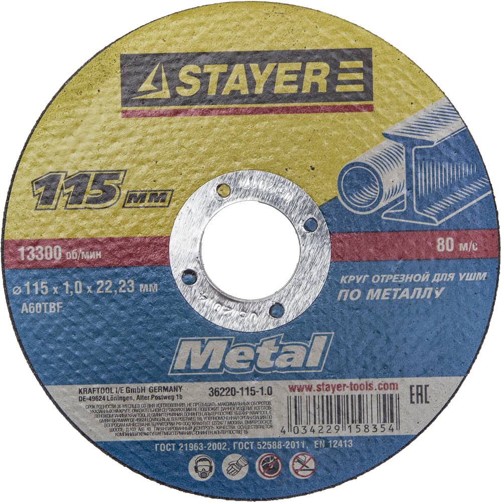 Круг отрезной Stayer Master 36220-115-1.0