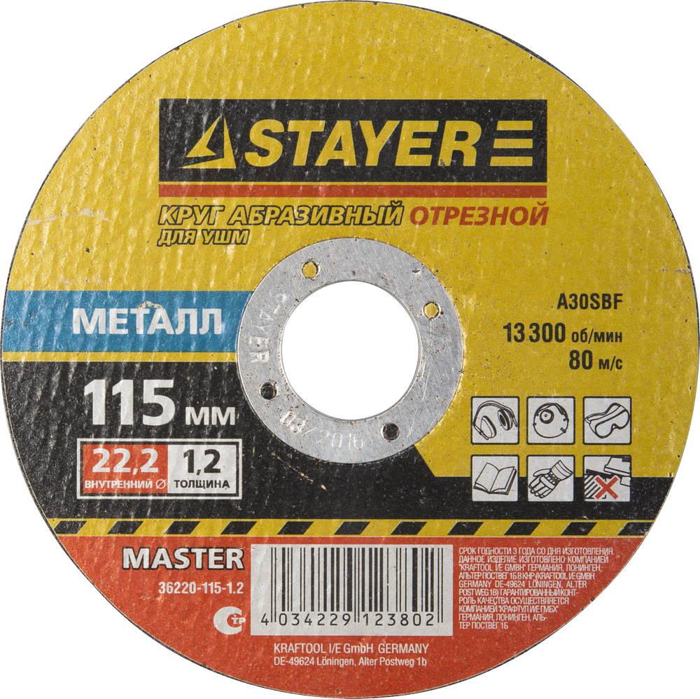 Круг отрезной Stayer 115х1.2х22 master 36220-115-1.2_z01 круг отрезной stayer 115х1 2х22 master 36220 115 1 2 z01