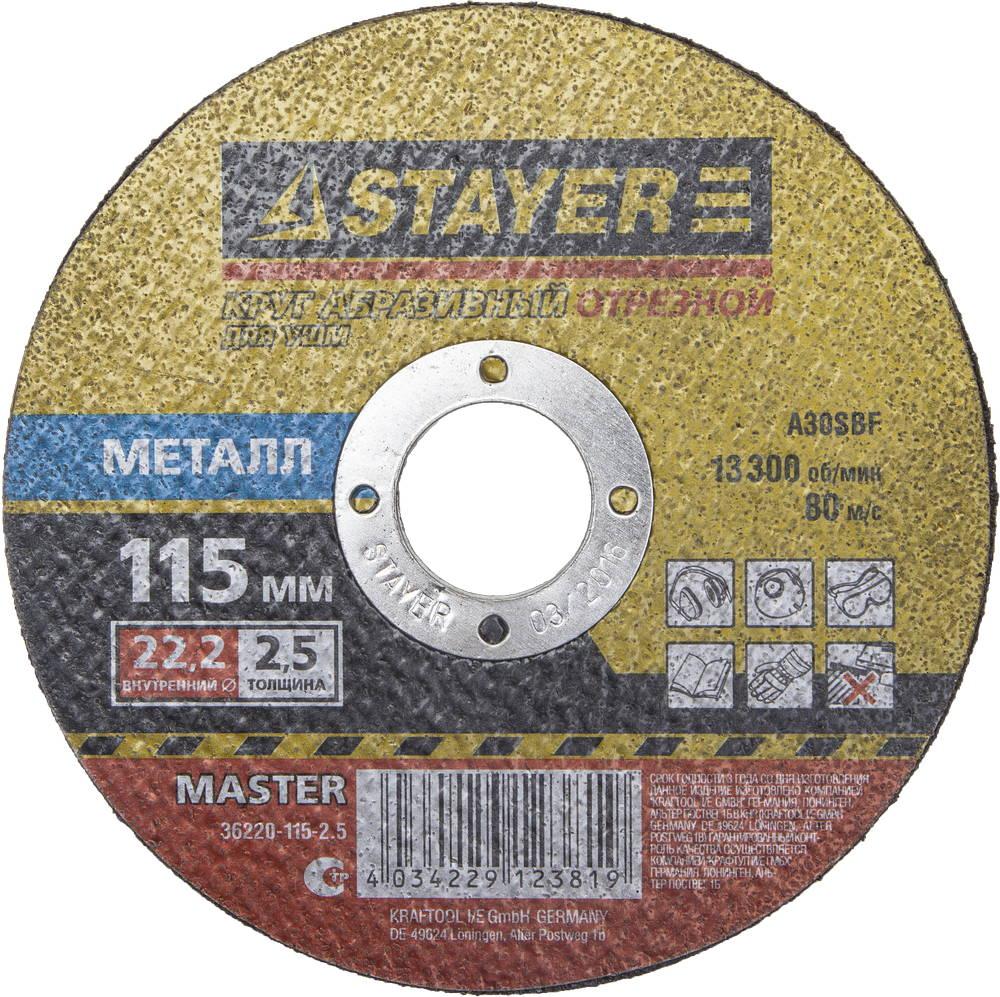Круг отрезной Stayer 115х2.5х22 master 36220-115-2.5_z01