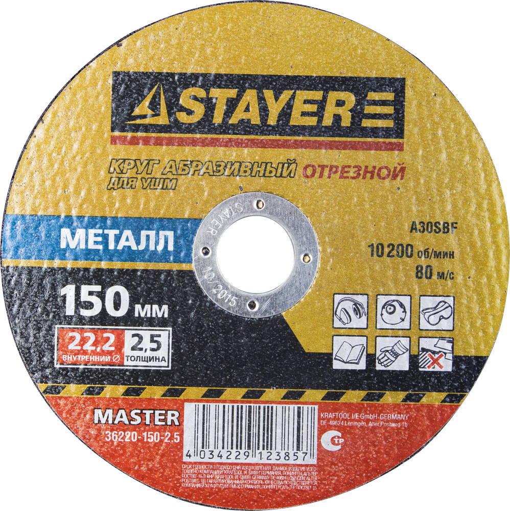 Круг отрезной Stayer Master 36220-150-2.5