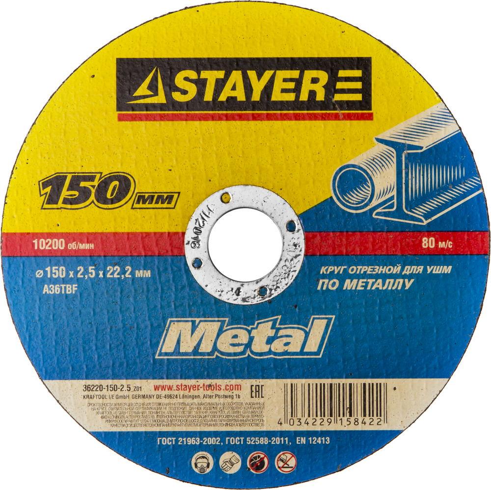 Круг отрезной Stayer 150х2.5х22 master 36220-150-2.5_z01