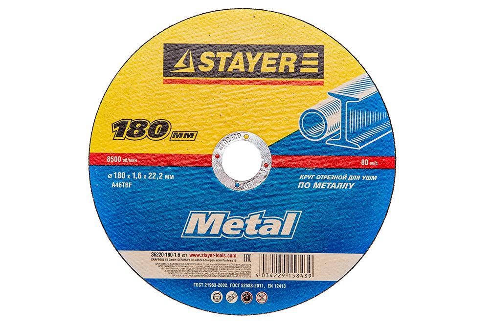 Круг отрезной Stayer 180х1.6х22 master 36220-180-1.6_z01 петля для металлических дверей 180мм stayer master 37615 180