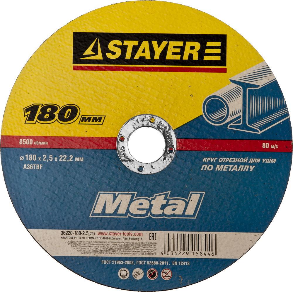 Круг отрезной Stayer 180х2.5х22 master 36220-180-2.5_z01 петля для металлических дверей 180мм stayer master 37615 180