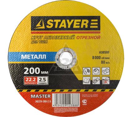 Круг отрезной STAYER MASTER 36220-200-2.5