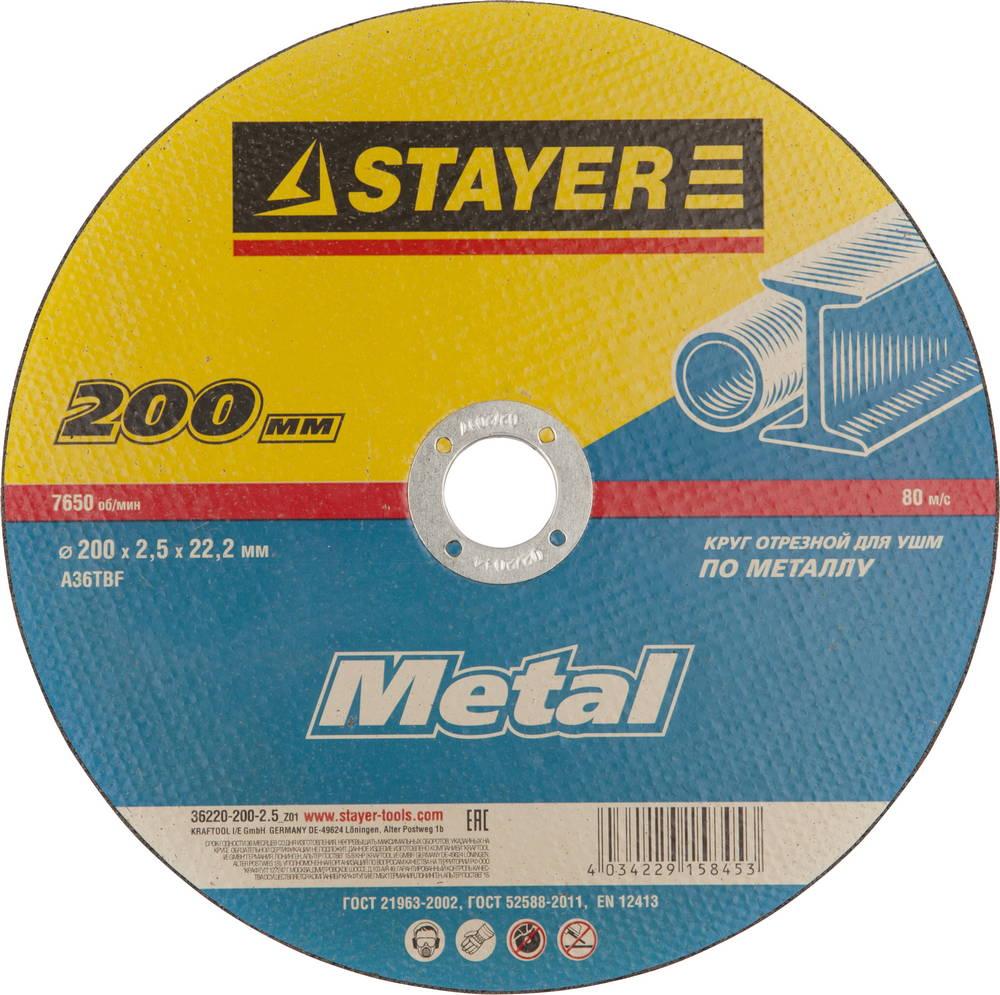 Круг отрезной Stayer Master 36220-200-2.5_z01 г киров продаю железные бочки бу 200 литров