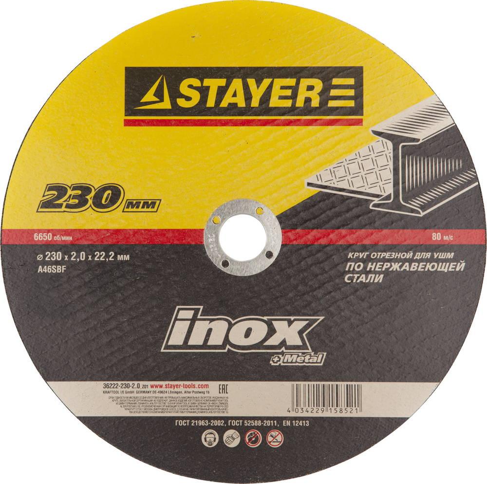 Круг отрезной Stayer 230х2х22 master 36222-230-2.0_z01 шнур stayer master резиновый крепежный со стальными крюками 80 см d 7 мм 2 шт