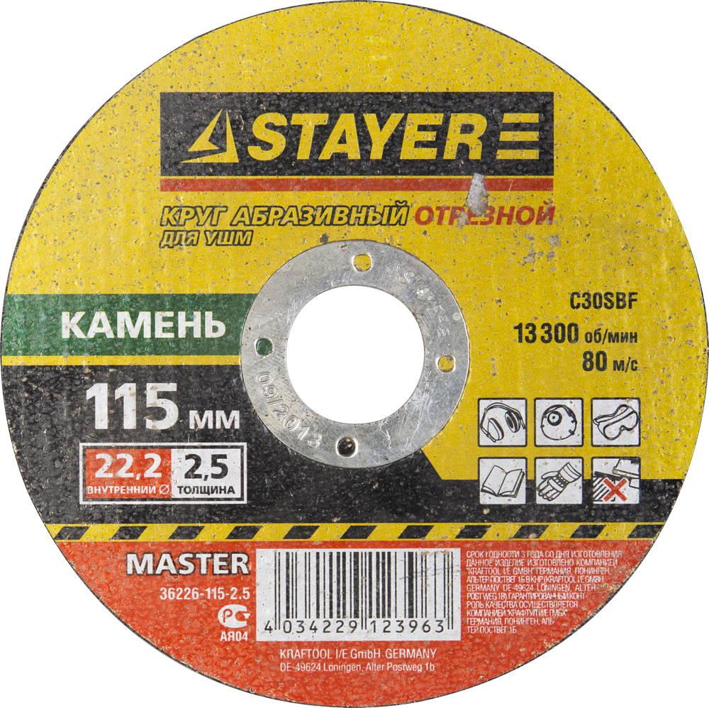 цена на Круг отрезной Stayer Master 36226-115-2.5_z01