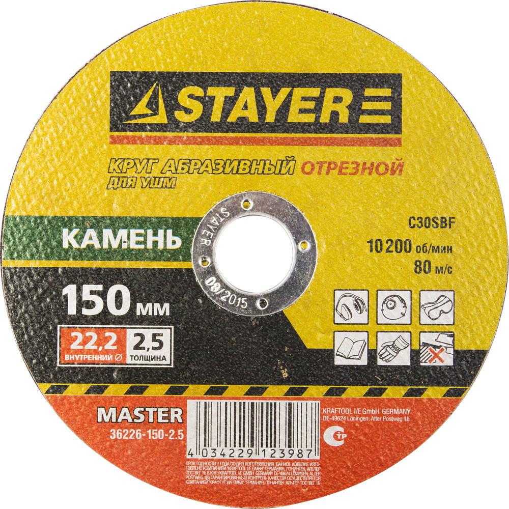 Круг отрезной Stayer 150х2.5х22 master 36226-150-2.5