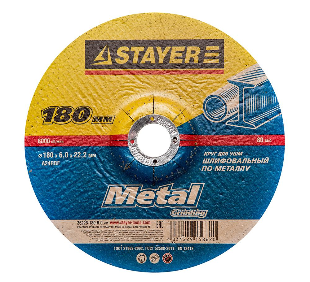Круг зачистной Stayer Master 36228-180-6.0_z01 топор stayer master 2062