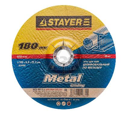 Круг зачистной STAYER MASTER 36228-180-6.0_z01