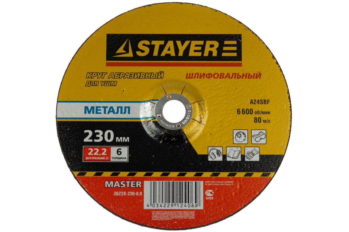 Круг зачистной Stayer 230х6х22мм