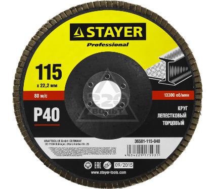 Круг Лепестковый Торцевой (КЛТ) STAYER PROFI 36581-115-040