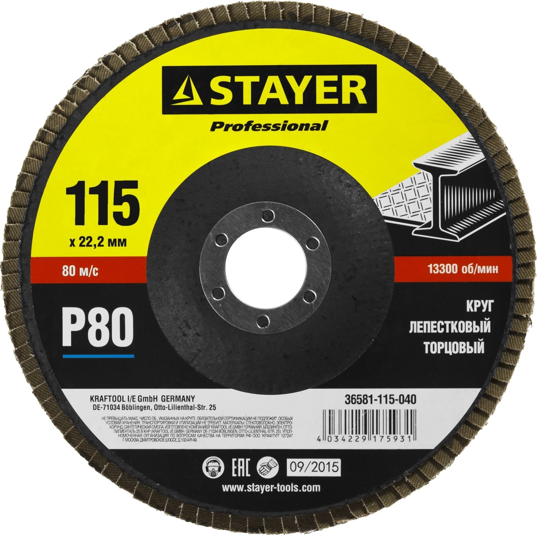 Круг Лепестковый Торцевой (КЛТ) Stayer Profi 36581-115-080 лента stayer profi клейкая противоскользящая 50мм х 5м 12270 50 05