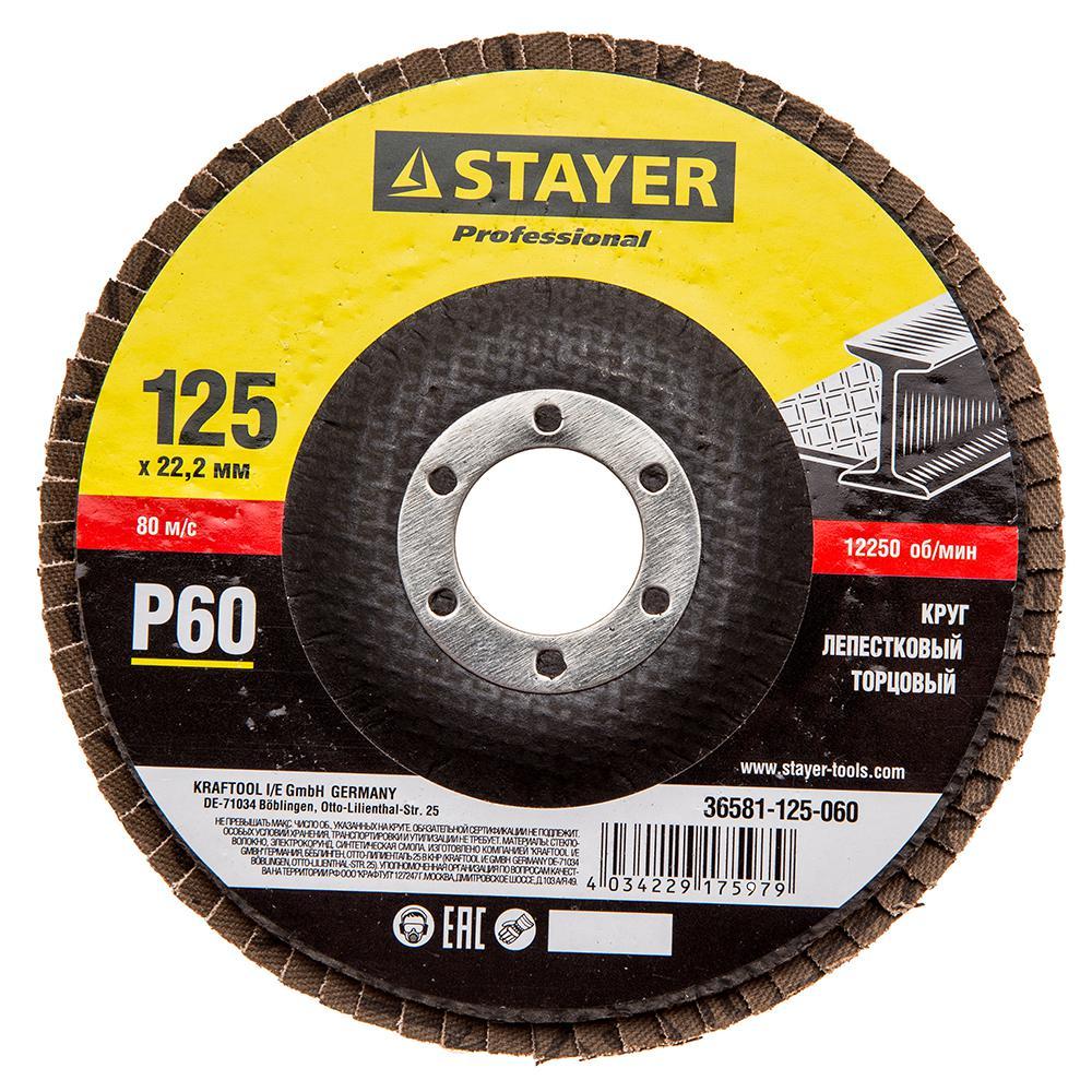 Круг Лепестковый Торцевой (КЛТ) Stayer Profi 36581-125-060 круг лепестковый торцевой клт энкор 20511