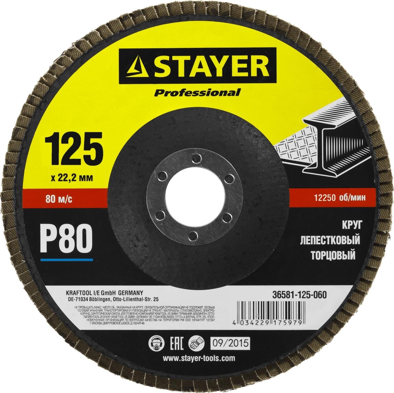 Круг Лепестковый Торцевой (КЛТ) Stayer Profi 36581-125-080 лента stayer profi клейкая противоскользящая 50мм х 5м 12270 50 05