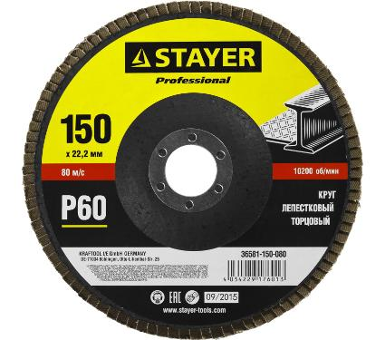 Круг Лепестковый Торцевой (КЛТ) STAYER PROFI 36581-150-060