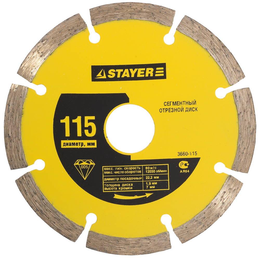 Круг алмазный Stayer Master 3660-110 диск алмазный diam 150х22 2мм master турбо 000160