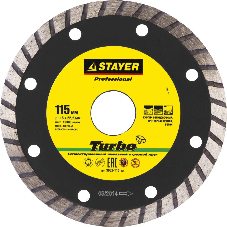 Круг алмазный Stayer Professional 3662-115_z01 круг алмазный stayer professional 3662 115 z01