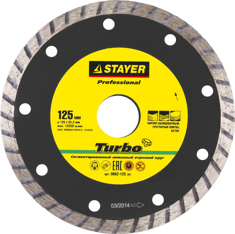 Круг алмазный Stayer Professional 3662-125_z01 круг алмазный stayer professional 3662 115 z01