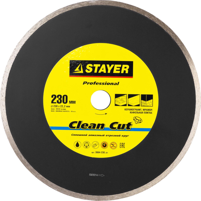 Круг алмазный Stayer Professional 3664-230_z01 краскораспылитель пневматический stayer professional с нижним бачком