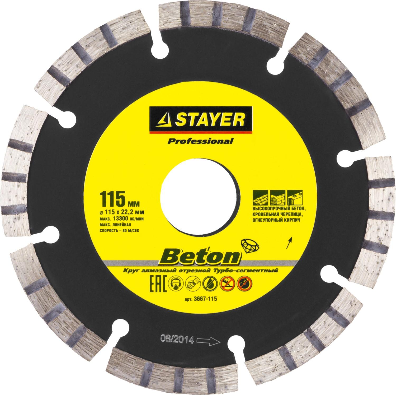 Круг алмазный Stayer Professional 3667-115 круг алмазный stayer professional 3662 115 z01