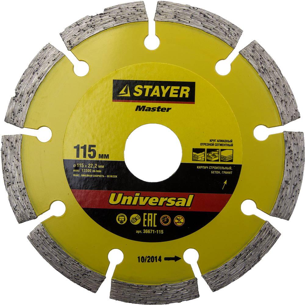 Круг алмазный Stayer Master 36671-115 диск алмазный diam 150х22 2мм master турбо 000160
