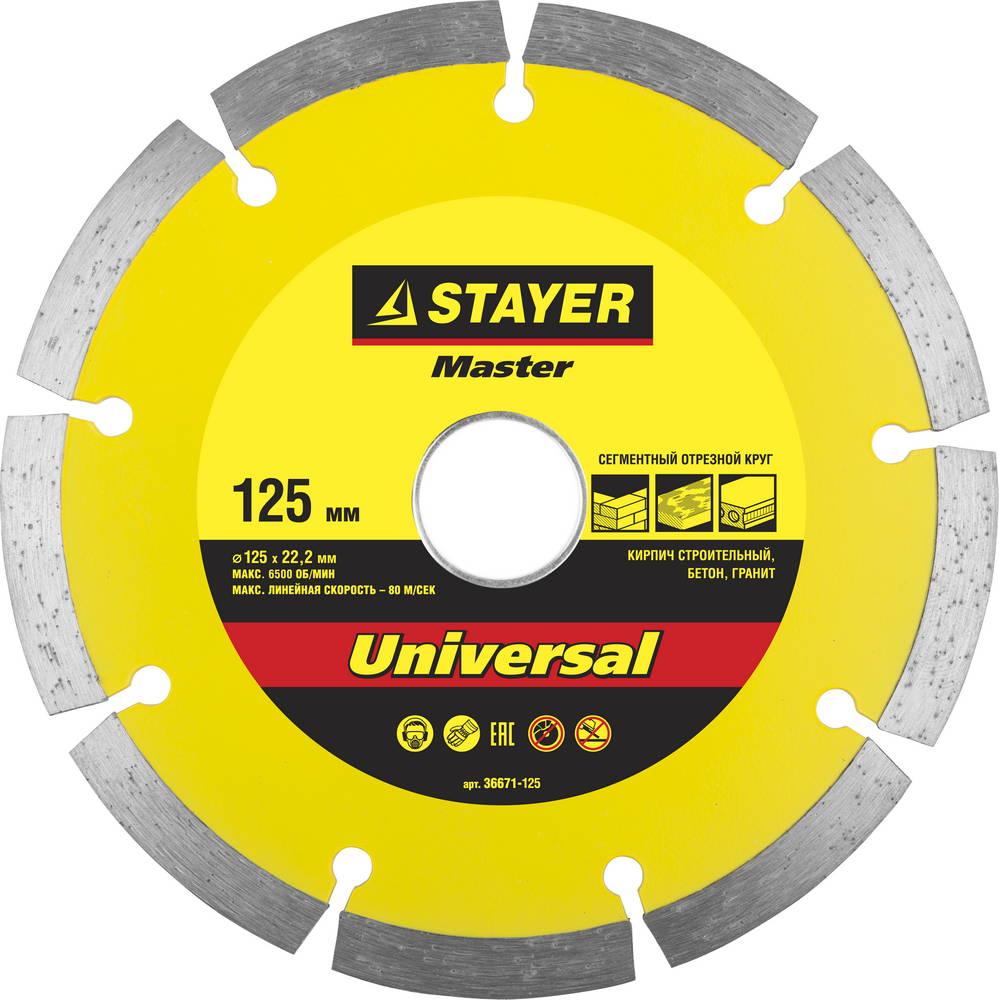 Круг алмазный Stayer Master 36671-125 диск алмазный diam 150х22 2мм master турбо 000160