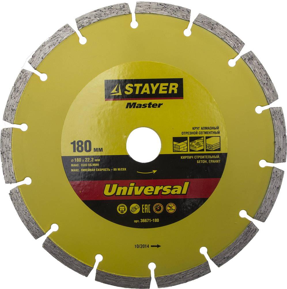 Круг алмазный Stayer Master 36671-180 петля для металлических дверей 180мм stayer master 37615 180