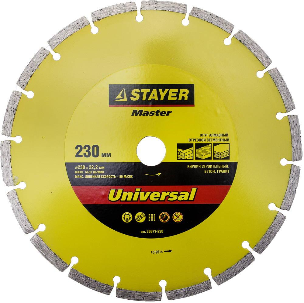 Круг алмазный Stayer Master 36671-230 диск алмазный diam 150х22 2мм master турбо 000160