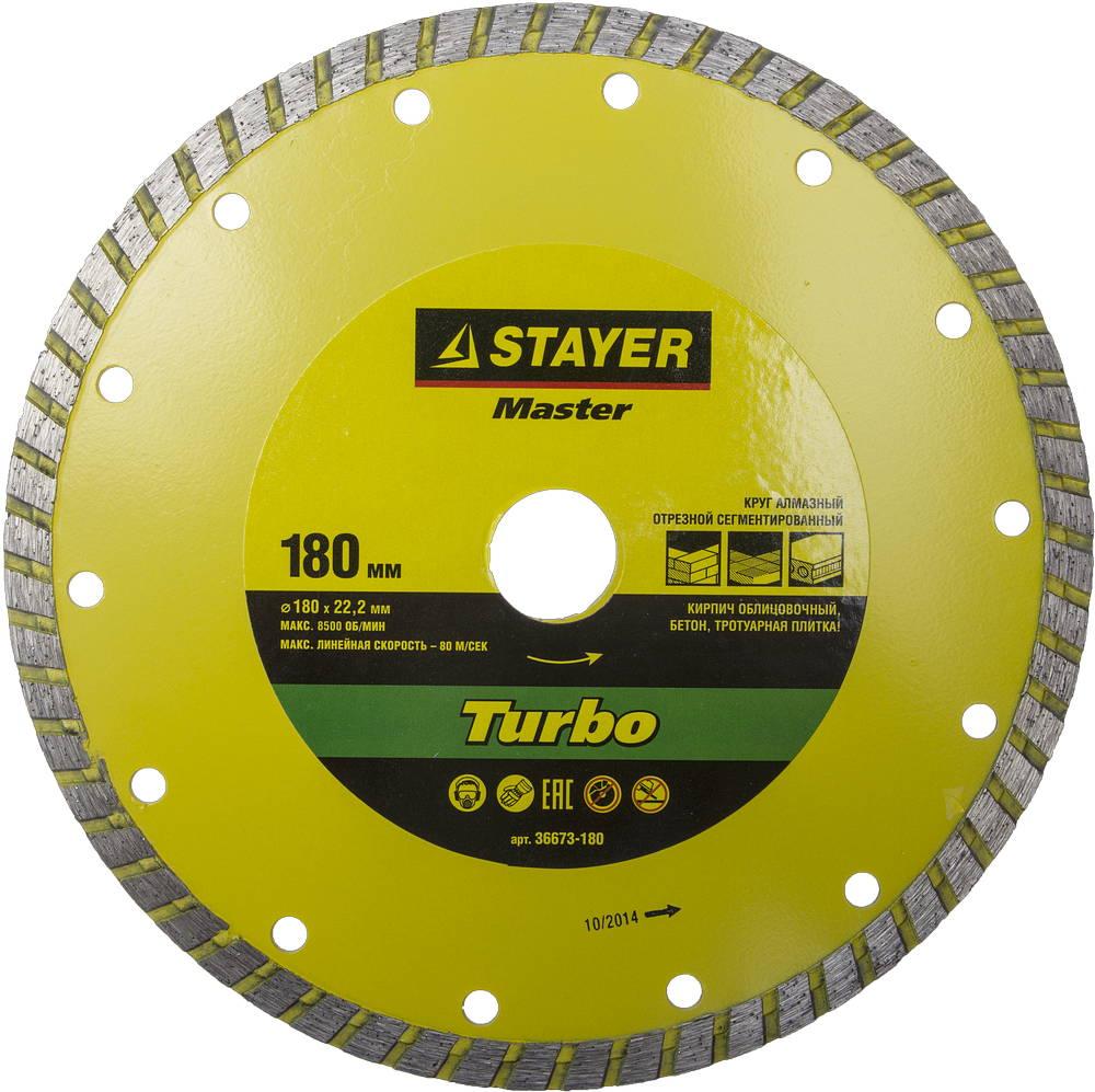 Круг алмазный Stayer Master 36673-180 диск алмазный diam 150х22 2мм master турбо 000160