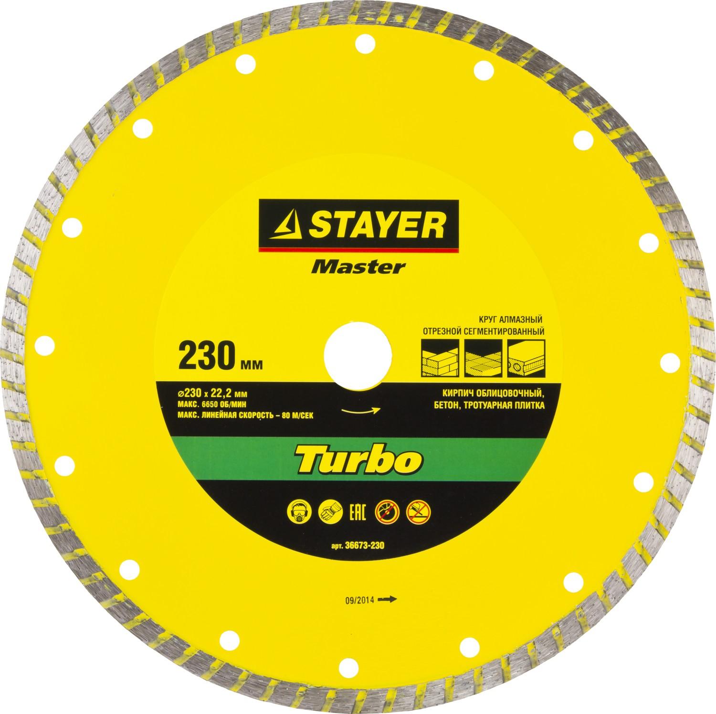Круг алмазный Stayer Master 36673-230 диск алмазный diam 150х22 2мм master турбо 000160