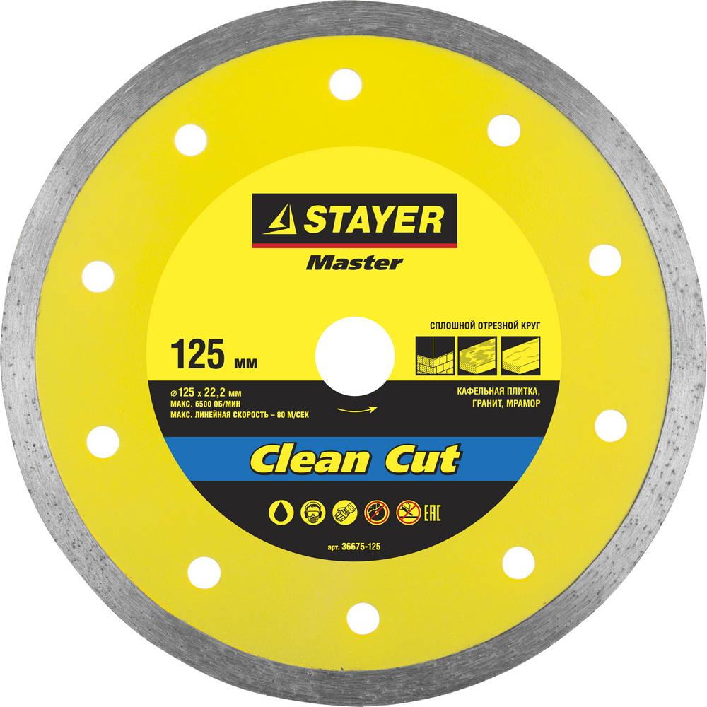 Круг алмазный Stayer Master 36675-125 диск алмазный diam 150х22 2мм master турбо 000160