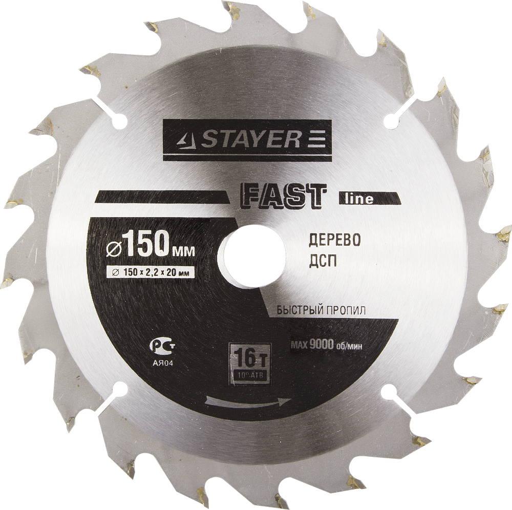 Диск пильный твердосплавный Stayer Ф150х20мм 16зуб. (master 3680-150-20-16)