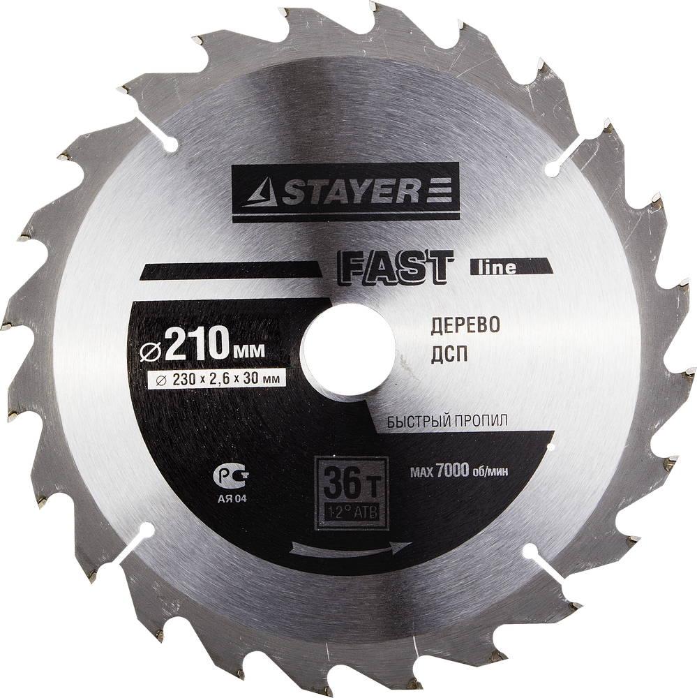 Диск пильный твердосплавный Stayer Master 3681-210-30-36 диск алмазный diam 150х22 2мм master турбо 000160